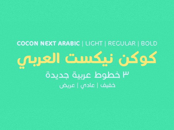 Cocon Next Arabic