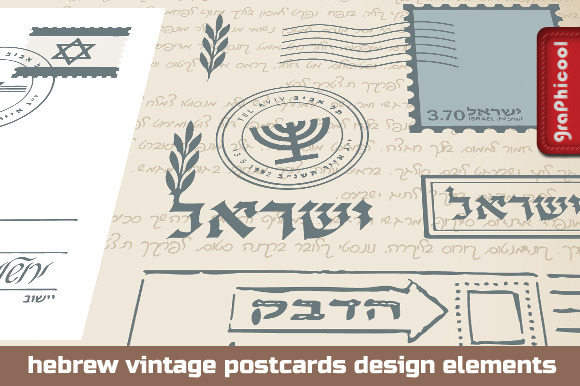 Hebrew Vintage Postcards Elements