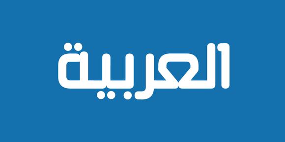 Air Strip Arabic