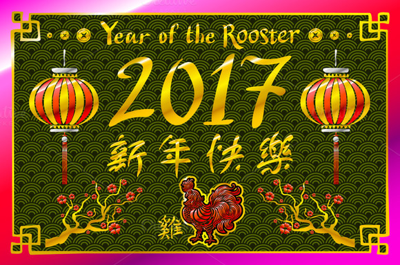 2017 New Year With Chinese Symbol
