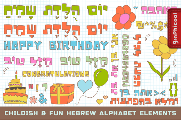 Hebrew Birthday Fun Vector Elements