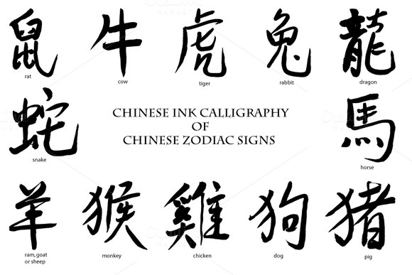 Ink Calligraphy Chinese Zodiac Sign