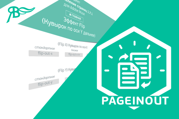 PageInOut For Adobe Muse