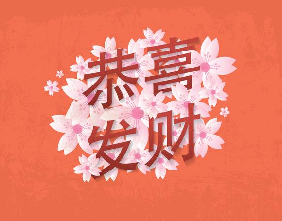 Gong Xi Fa Cai Vector