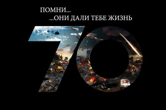 70 Years World War II