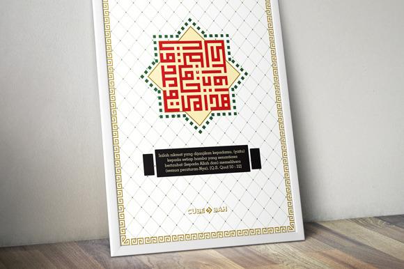Kufi Quran Surah Qaaf 50 32