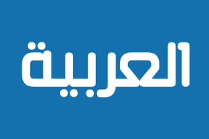 Air Strip Arabic [Free]