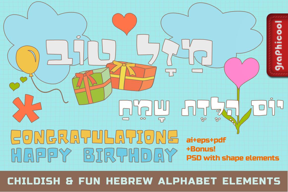 Jewish Happy Birthday Quotes Quotesgram