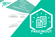 [YV] PageInOut for Adobe Muse