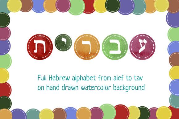 Hebrew Alphabet On Watercolor Back